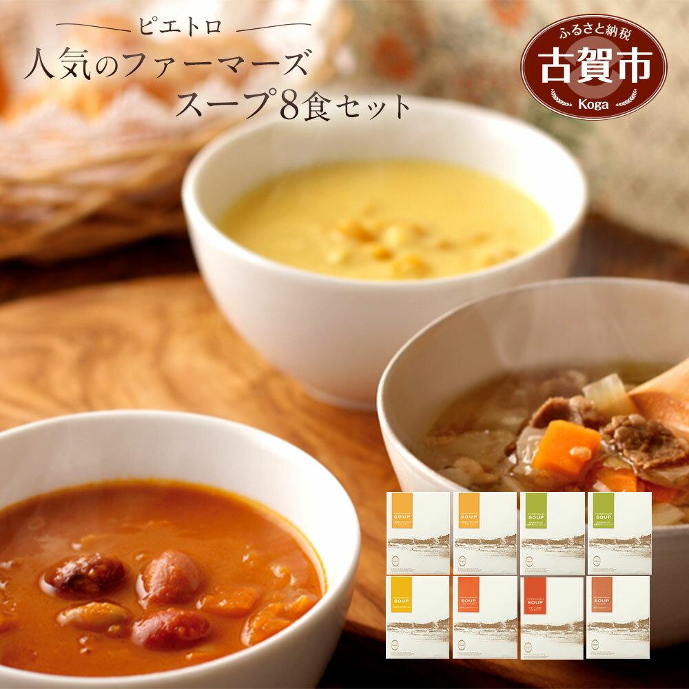 【ふるさと納税】人気のファーマーズスープ8食セット スープ6種8食セット レトルト スープセット ピエトロ 常温 送料無料