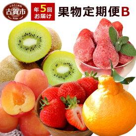 【ふるさと納税】果物定期便B 5回発送 2020年1月発送開始「果物」セット(キウイ・デコポン・あまおう・冷凍あまおう・すもも) 定期発送 果物 くだもの フルーツ 柑橘 イチゴ 送料無料