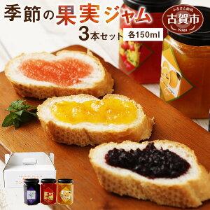【ふるさと納税】季節の果実ジャム 3本セット 150ml×3本 期間限定 無添加 果物 くだもの jam 瓶 送料無料