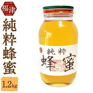 【ふるさと納税】【純粋 蜂蜜】 1.2kg 上田清商店 【ハチミツ/はちみつ】