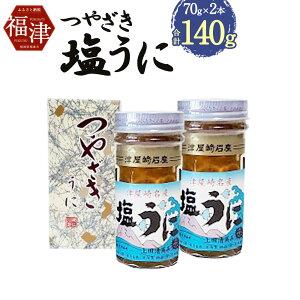 【ふるさと納税】うにの専門◆上田清商店 「つやざき塩うに」 2本入 【魚貝類・雲丹・ウニ】