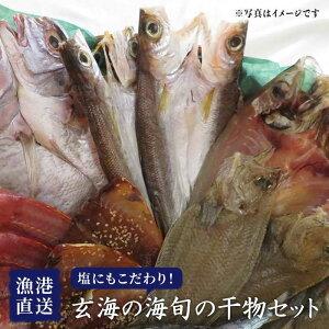 【ふるさと納税】塩にもこだわり!玄海の海旬の干物セット(3,4人向け) 福ふくの里 ALD003