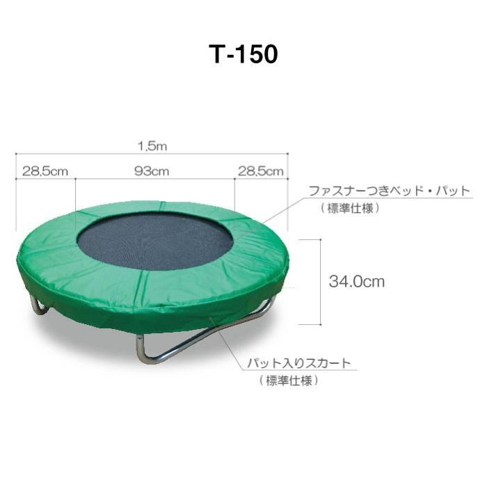 【ふるさと納税】パワフル・トランポリンT−150AAB002