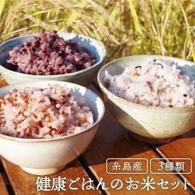 【ふるさと納税】赤米・黒米・雑穀米 健康ごはんのお米セット 二丈赤米産直センター ABB009
