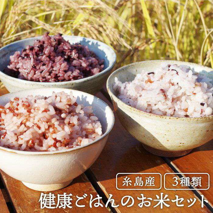 【ふるさと納税】赤米・黒米・雑穀米健康ごはんのお米セット