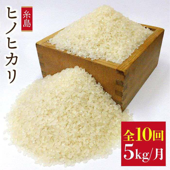 【定期便】農薬不使用栽培のヒノヒカリ5kg×10回(毎月1回)コース