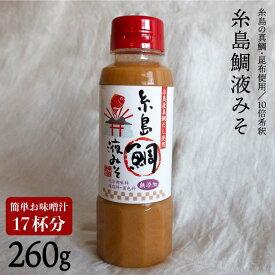 【ふるさと納税】(簡単お味噌汁17杯分)糸島鯛液みそ_糸島食品_ABE002