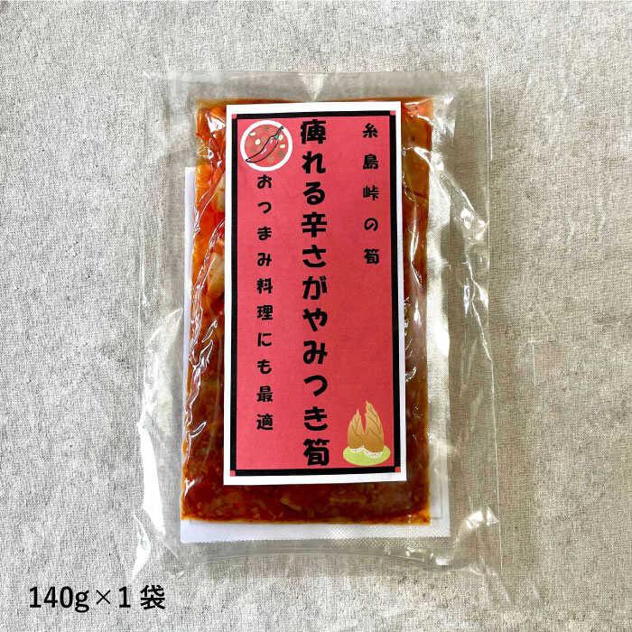 【ふるさと納税】糸島峠の筍痺れる辛さがやみつき筍[ABE012]