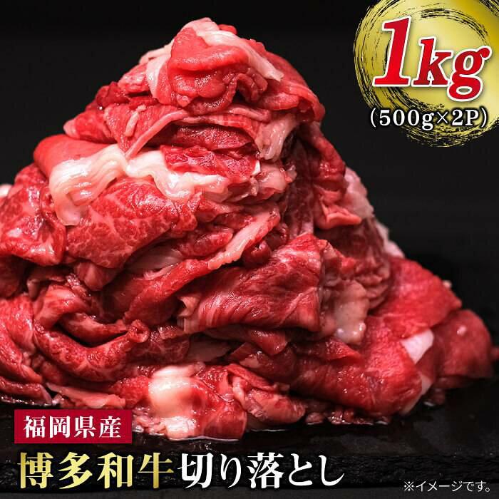 【ふるさと納税】博多和牛切り落とし1.5kg(500g×3P)[ABH001]