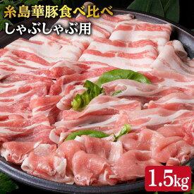 【ふるさと納税】糸島華豚しゃぶしゃぶ用食べ比べセット1500g 糸島ミートデリ工房 ACA021