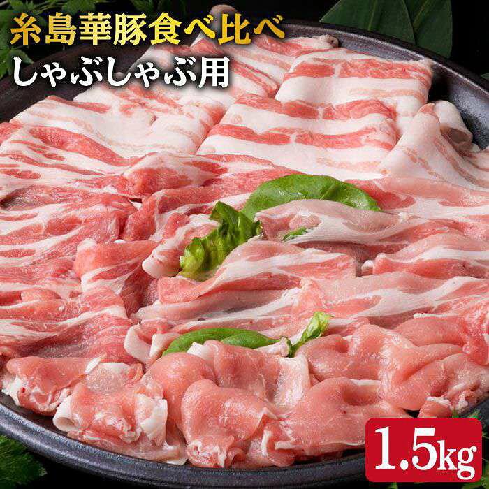 【ふるさと納税】【まるごと糸島】糸島華豚しゃぶしゃぶ用食べ比べセット1500g入り
