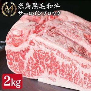 【ふるさと納税】A4ランク糸島黒毛和牛サーロイン肉ブロック2kg 糸島ミートデリ工房 ACA037