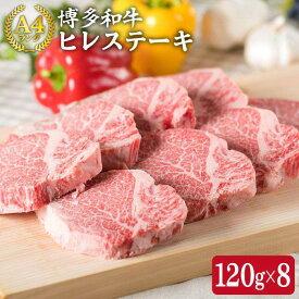 【ふるさと納税】(福岡県産限定)A4ランク博多和牛ヒレステーキ1枚120g×8枚入り ACA046