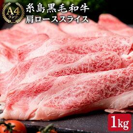 【ふるさと納税】A4ランク糸島黒毛和牛 肩ロース肉スライス1kg 糸島ミートデリ工房 ACA063