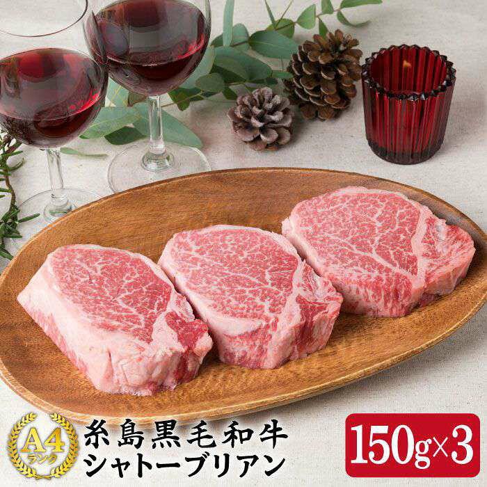【ふるさと納税】(まるごと糸島)A4ランク糸島和牛シャトーブリアン厚切りカット3枚入り