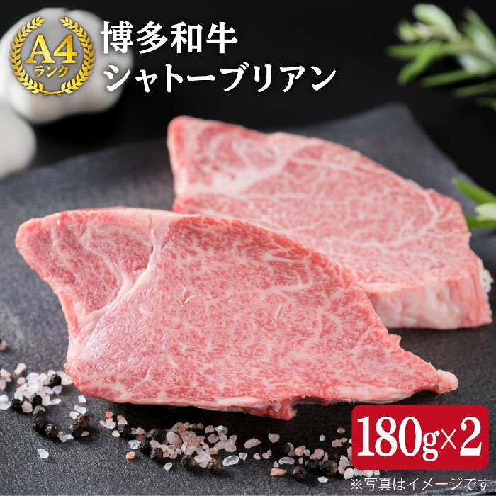 【ふるさと納税】(博多和牛)A4ランク和牛ヒレ肉シャトーブリアン1枚約180g×2枚ACA087