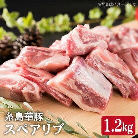 【ふるさと納税】糸島華豚スペアリブ約1,2kg 糸島ミートデリ工房 ACA093