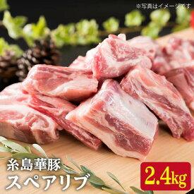 【ふるさと納税】糸島華豚スペアリブ約2,4kg 糸島ミートデリ工房 ACA094