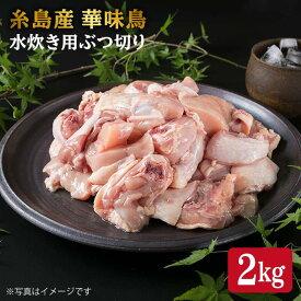 【ふるさと納税】糸島産華味鳥水炊き用ぶつ切り2kg 糸島ミートデリ工房 ACA103
