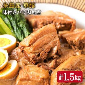 【ふるさと納税】糸島産華豚 味付きバラ肉角煮1,5kg 糸島ミートデリ工房 ACA116