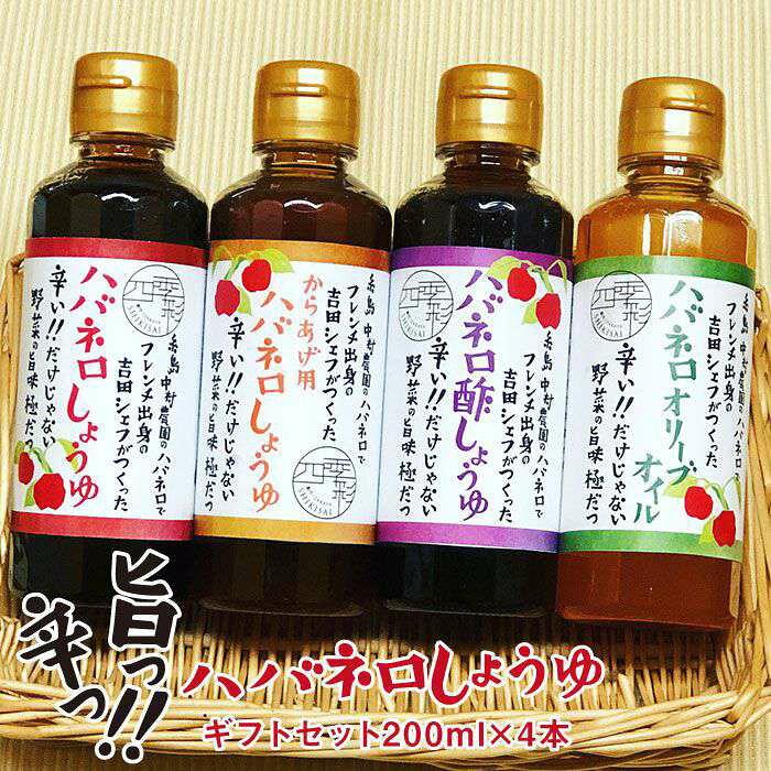 【ふるさと納税】ハバネロ調味料ギフトセットACC001