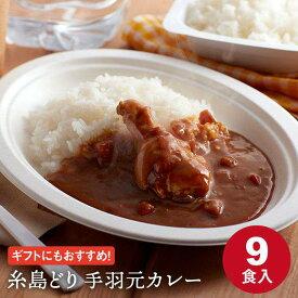 【ふるさと納税】糸島どり手羽元カレーセット(9食入) トリゼンフーズ ACD002