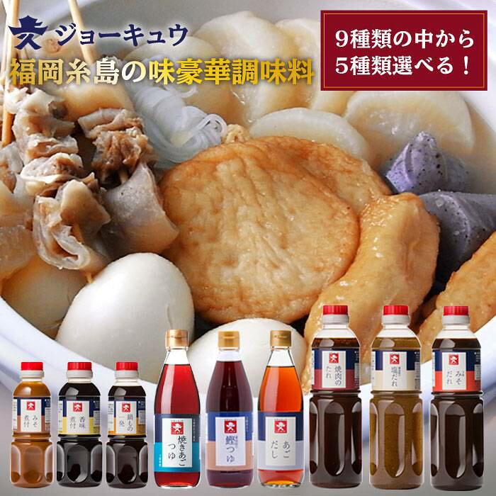 【ふるさと納税】上久福岡糸島の味