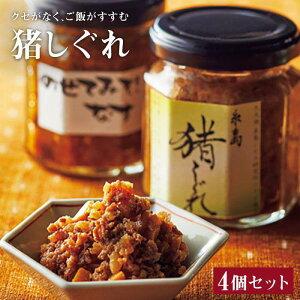 【ふるさと納税】猪しぐれ 4個 吉永紫 AHC017