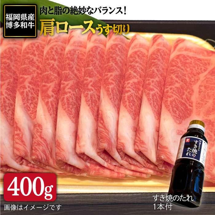 【ふるさと納税】博多和牛肩ロースうす切り400g×1AIA006