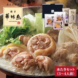 【ふるさと納税】博多華味鳥の水たきセット(3〜4人前) トリゼンダイニング 水炊き AIB001