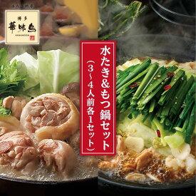 【ふるさと納税】博多華味鳥の水炊き・黒もつ鍋セット(各3〜4人前) AIB005