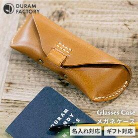 【ふるさと納税】ナチュラルな革のメガネケースDURAM メガネケース 9003 Duram Factory/ドゥラムファクトリー AJE002
