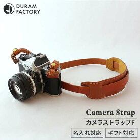 【ふるさと納税】ナチュラルな革の肩当て付きカメラストラップDURAM カメラストラップF 13021 Duram Factory/ドゥラムファクトリー AJE005