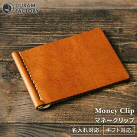 【ふるさと納税】カードも入る手縫いのマネークリップ DURAM カードポケット付きマネークリップ 9017 /DURAM FACTORY/ドゥラムファクトリー[AJE016]