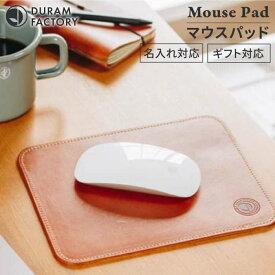 【ふるさと納税】ナチュラルな革の質感をマウスパッドに DURAM マウスパッド 13011 DURAM FACTORY/ドゥラムファクトリー[AJE021]