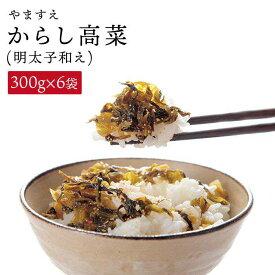 【ふるさと納税】福岡糸島 やますえ からし高菜 明太子和え300g×6袋 AKA010