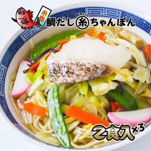 【ふるさと納税】福岡糸島 やますえ 鯛だしまるいとちゃんぽん(2食入)×3【合計6食】AKA017