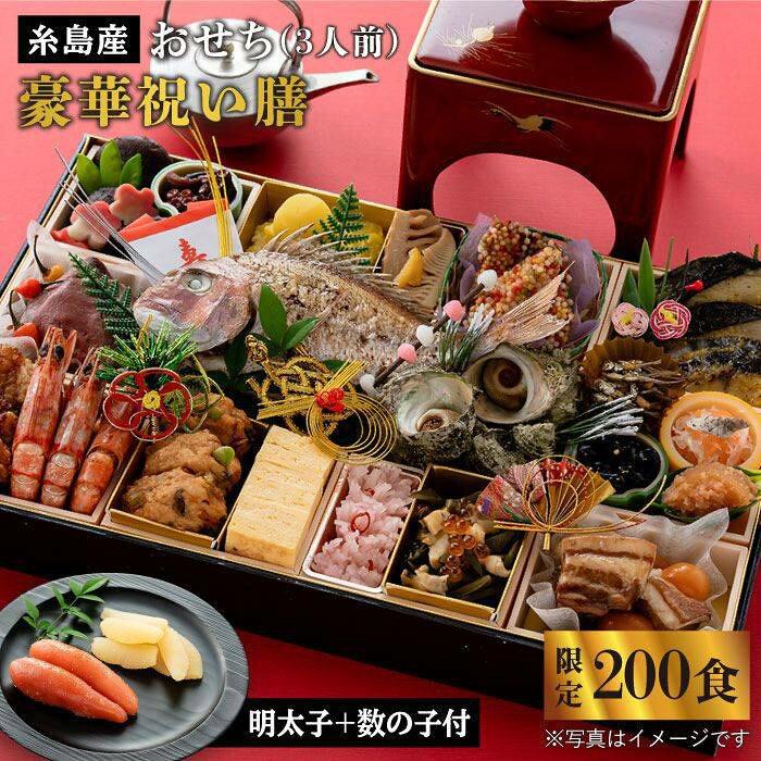 【ふるさと納税】糸島市制施行10周年記念「いとしまおせち」※全食品糸島市産AKA022