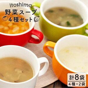 【ふるさと納税】(訳あり 残りわずか)糸島野菜スープ詰合せ4種セット8食入り(ミネストローネ 中華スープ クラムチャウダー 生姜スープ)AKA024