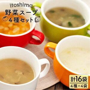 【ふるさと納税】(訳あり 残りわずか)糸島野菜スープ詰合せ4種セット16食入(ミネストローネ 中華スープ クラムチャウダー 生姜スープ)AKA025