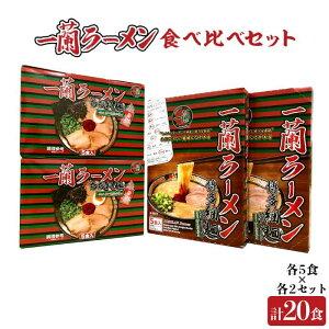 【ふるさと納税】一蘭ラーメン食べ比べセット計20食(ちぢれ麺、細麺)各5食×各2セット AMB002
