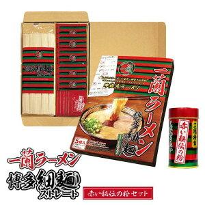 【ふるさと納税】一蘭ラーメン博多細麺(5食)&赤い秘伝の粉セット AMB009