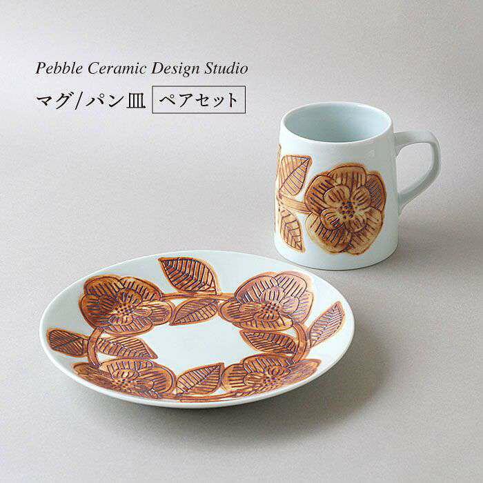【ふるさと納税】マグ/パン皿ペアセットAMC001