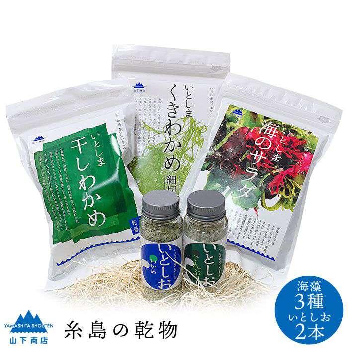【ふるさと納税】糸島の乾物 海藻3種+「いとしお」2種セット【山下商店】 ANA007
