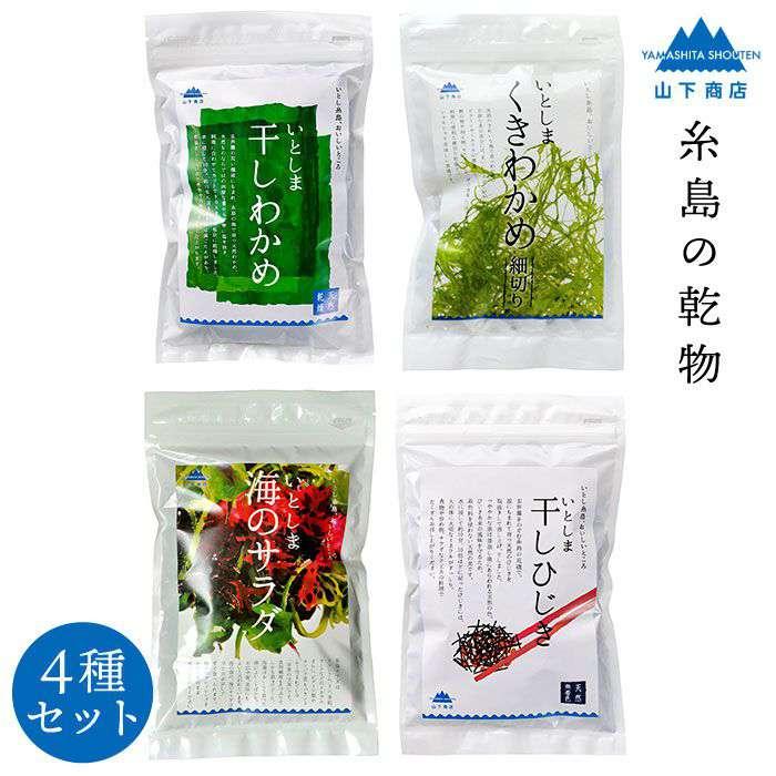 【ふるさと納税】糸島の乾物 海藻 4種セット【山下商店】 ANA009