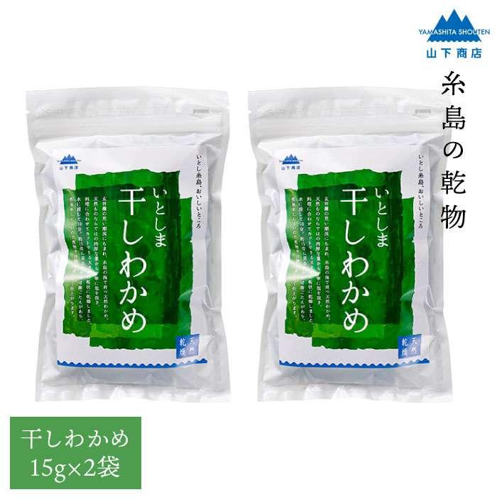 【ふるさと納税】糸島の乾物 海藻 いとしま 干しわかめ 2袋【山下商店】 ANA010