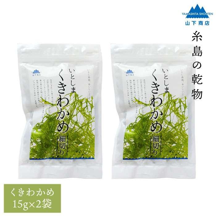 【ふるさと納税】糸島の乾物 海藻 いとしま くきわかめ 細切り 2袋【山下商店】 ANA011