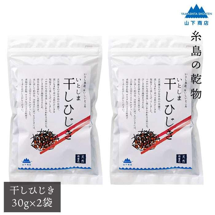 【ふるさと納税】糸島の乾物 海藻 いとしま 干しひじき 2袋【山下商店】 ANA013