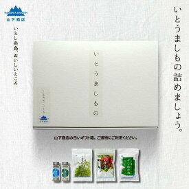 【ふるさと納税】【お中元対象】糸島の乾物 海藻 いとうましもの(ギフト箱A)【山下商店】 MDL ANA015