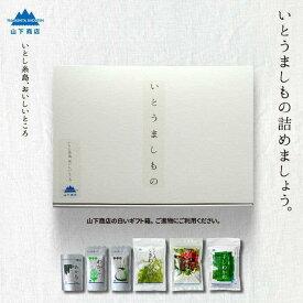 【ふるさと納税】【お中元対象】糸島の乾物 海藻 いとうましもの(ギフト箱B)【山下商店】 MDL ANA016
